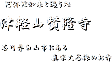 津軽山賢隆寺